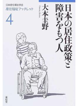 日本の居住政策と障害をもつ人