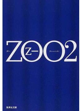 ZOO 2(集英社文庫)