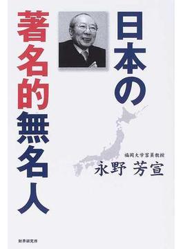 日本の著名的無名人