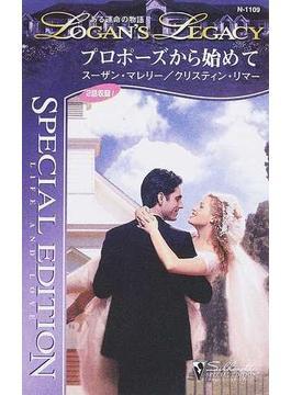 プロポーズから始めて(シルエット・スペシャル・エディション)