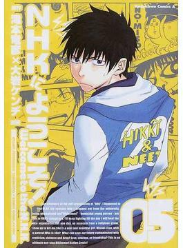 NHKにようこそ! 5 (角川コミックス・エース)(角川コミックス・エース)