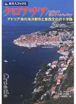 クロアチア/スロヴェニア/ボスニア・ヘルツェゴヴィナ アドリア海の海洋都市と東西文化の十字路