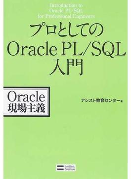 プロとしてのOracle PL/SQL入門(Oracle現場主義)