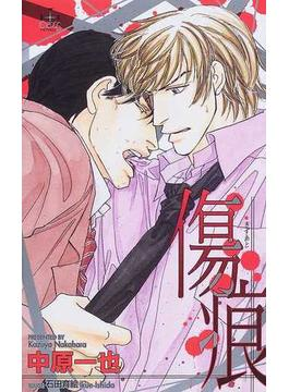 傷痕(Cross novels)