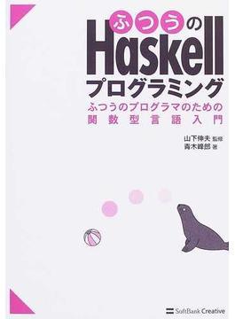 ふつうのHaskellプログラミング ふつうのプログラマのための関数型言語入門