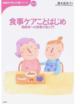 食事ケアことはじめ 高齢者への食事介助入門
