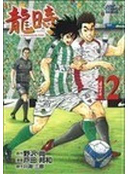 龍時(ジャンプコミックスデラックス) 16巻セット(ジャンプ・コミックスデラックス)