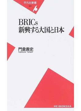BRICs新興する大国と日本(平凡社新書)
