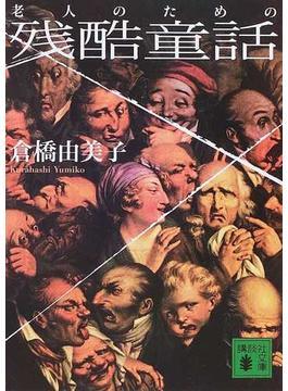 老人のための残酷童話(講談社文庫)