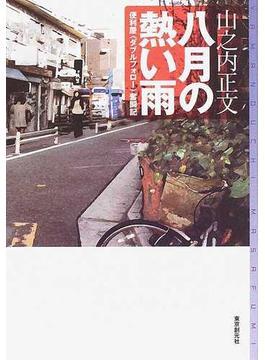八月の熱い雨 便利屋〈ダブルフォロー〉奮闘記(ミステリ・フロンティア)