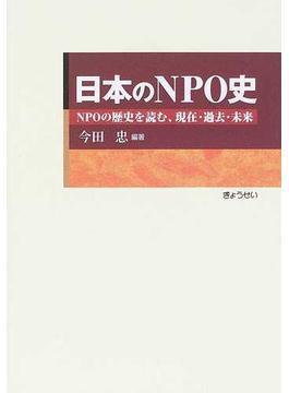 日本のNPO史 NPOの歴史を読む、現在・過去・未来