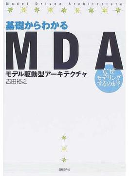基礎からわかるMDA なぜモデリングするのか?