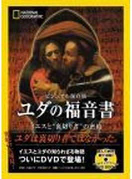 DVDブック ビジュアル保存版 ユダの福音書