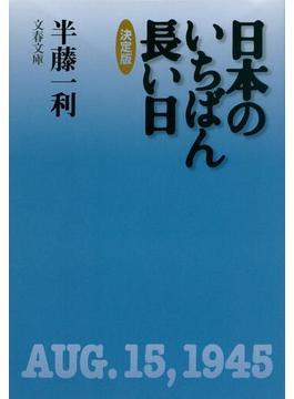 日本のいちばん長い日 決定版(文春文庫)