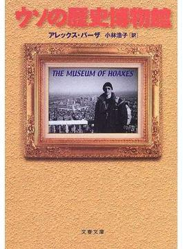 ウソの歴史博物館(文春文庫)