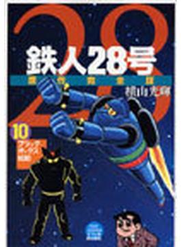 鉄人28号 10 原作完全版 (希望コミックス)