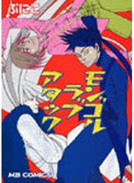 モンゴルラブアタック (MBコミックス)