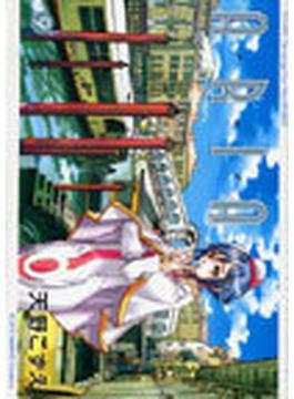 ARIA 9(BLADE COMICS(ブレイドコミックス))