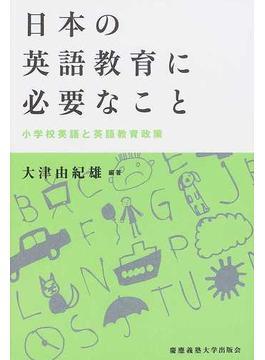 日本の英語教育に必要なこと 小学校英語と英語教育政策