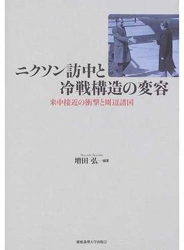 ニクソン訪中と冷戦構造の変容 米中接近の衝撃と周辺諸国