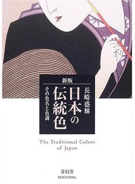 日本の伝統色 その色名と色調 新版