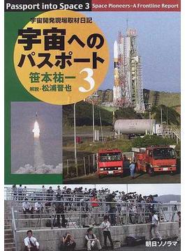 宇宙へのパスポート 3 宇宙開発現場取材日記
