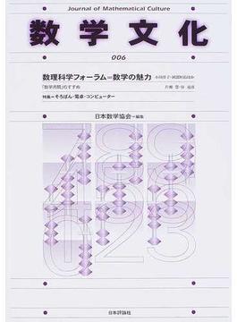数学文化 第6号 数理科学フォーラム=数学の魅力