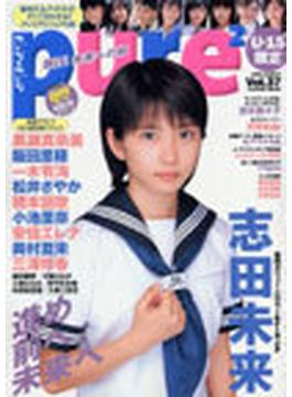 Pure Pure 新時代Jr.アイドルのすべてがわかる!プレミアビジュアル誌 Vol.37