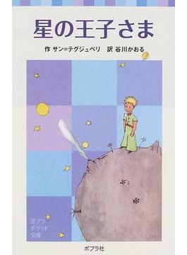 星の王子さま(ポプラポケット文庫)