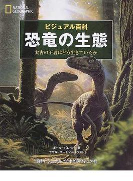 恐竜の生態 太古の王者はどう生きていたか NATIONAL GEOGRAPHIC