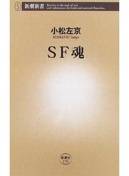 SF魂(新潮新書)