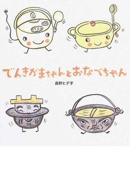 でんきがまちゃんとおなべちゃん(学研おはなし絵本)