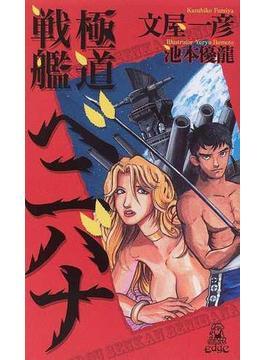 極道戦艦ベニバナ(TOKUMA NOVELS(トクマノベルズ))