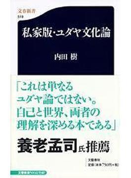 私家版・ユダヤ文化論(文春新書)