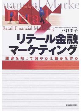 リテール金融マーケティング 顧客を知って儲かる仕組みを作る