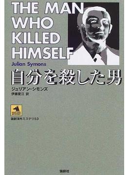 自分を殺した男