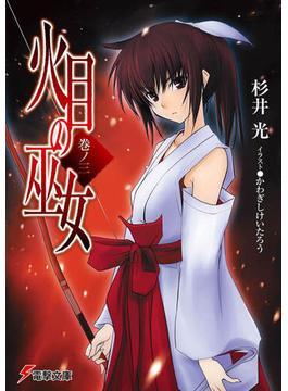 火目の巫女 巻ノ3(電撃文庫)
