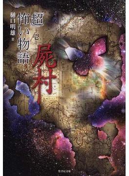 「超」怖い物語 1 屍村(竹書房文庫)