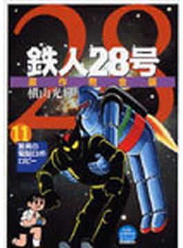 鉄人28号 11 原作完全版 (希望コミックス)
