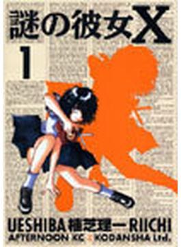 謎の彼女X 1
