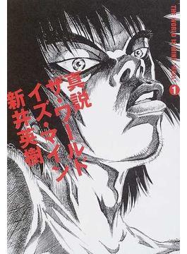 真説ザ・ワールド・イズ・マイン 1 (BEAM COMIX)(ビームコミックス)
