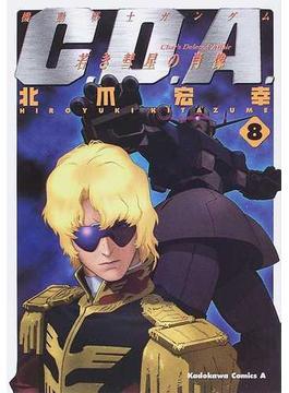 機動戦士ガンダムC.D.A.若き彗星の肖像 8 (角川コミックス・エース)(角川コミックス・エース)