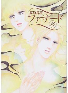 ファサード 14 (Wings comics)