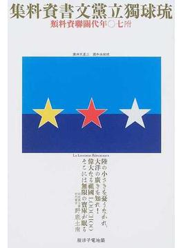 琉球独立党文書資料集 附七〇年代關聯資料類
