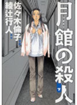 月館の殺人 下 (IKKI COMIX)(IKKI コミックス)