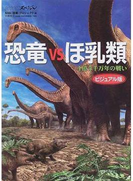 恐竜VSほ乳類 1億5千万年の戦い ビジュアル版(NHKスペシャル)