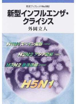 新型インフルエンザ・クライシス(岩波ブックレット)
