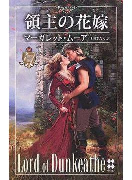 領主の花嫁(ハーレクイン・プレゼンツ スペシャル)