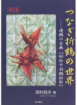 つなぎ折鶴の世界 連鶴の古典『秘伝千羽鶴折形』 改訂版