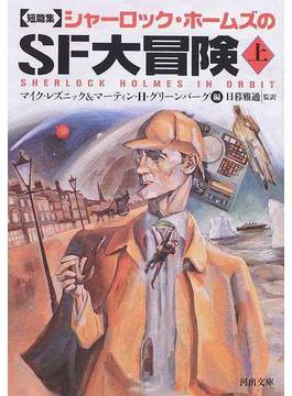 シャーロック・ホームズのSF大冒険 短篇集 上(河出文庫)